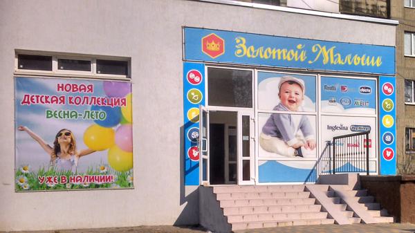 Широкоформатная печать Калининград