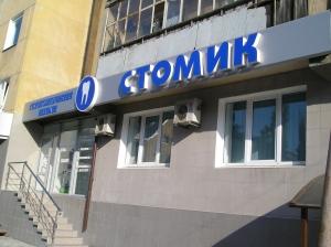 Буквы_Стомк