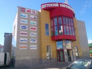 Детский торговый Центр
